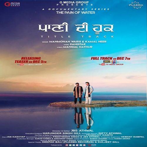 Paani Dee Hook Manmohan Waris, Kamal Heer Mp3 Song Free Download