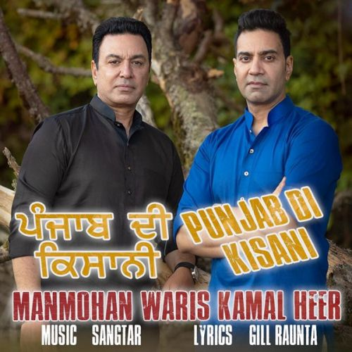 Punjab Di Kisani Manmohan Waris, Kamal Heer Mp3 Song Free Download